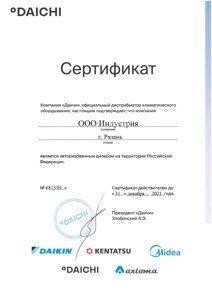 Сертификат Даичи 2021